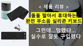 완전무소음 휴대용 실리콘 키보드