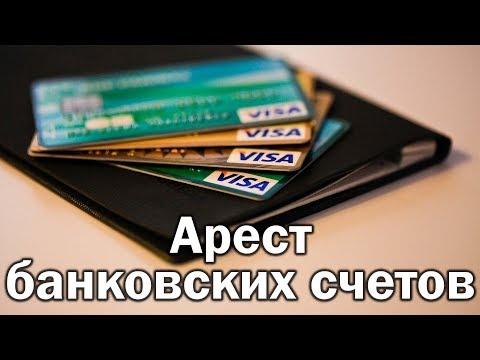 Арест банковских счетов