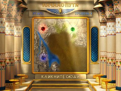 Тайна Фараона - The Pharaohs Mystery (Alawar) Часть - 1