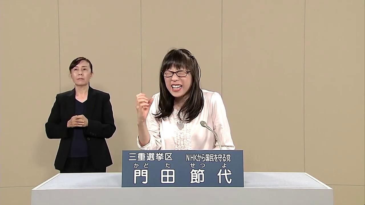 NHKをぶっ壊す!【政見放送】 NHKから国民を守る党【門田 節代】三重選挙区