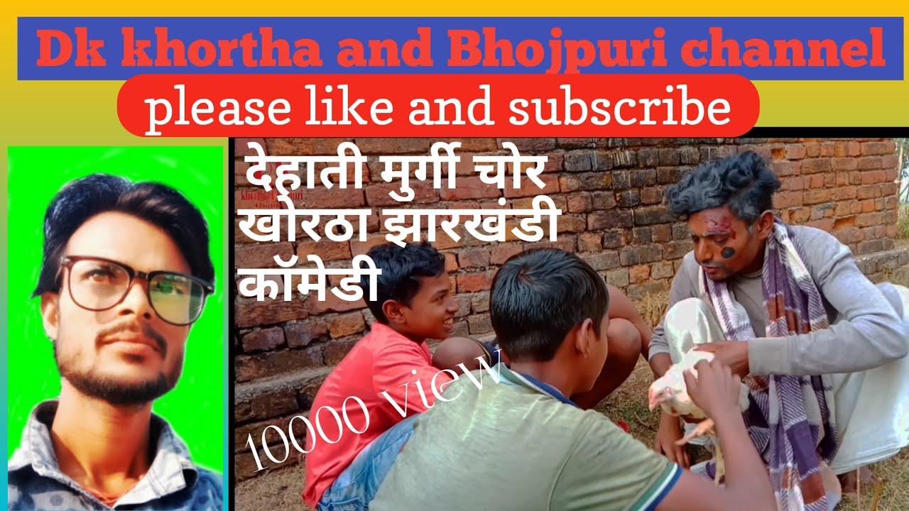 मुर्गी चोर झारखंडी कॉमेडी@डायरेक्टर धनेश्वर कुमार/बेंगाबद गिरिडीह