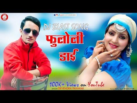 Fhuloli Dai | Devendra Panwar | Manju Rani | Pahari Song 2018 | Official Audio | PahariWorld Records
