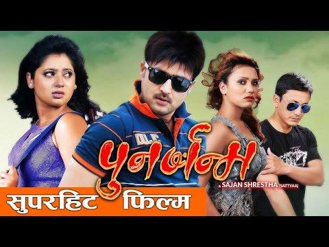 "New Nepali Movie -""Punarjanma"" Superhit Nepali Movie || Latest Nepali Movie 2017 || "" पूनर्जन्म """