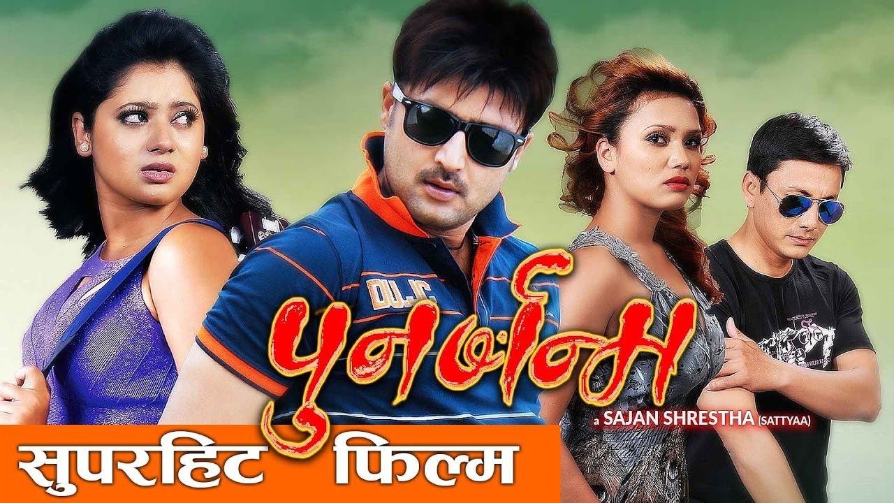 New Nepali Movie --7242