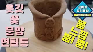 Pottery 공예 도자 - 봄맞이 옷깃 꽃문양 연필통…