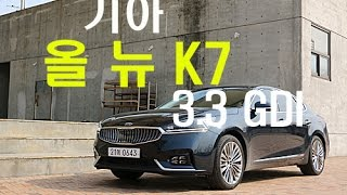 기아 올 뉴 K7 3.3 GDI 시승기(2017 Kia Cadenza review) - 2016.02.18