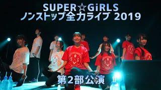 2019年8月31日開催の「SUPER☆GiRLS ノンストップ全力ライブ 2019」より2部公演をノーカット大公開!! こちらのイベントのオフムービーやフォトギャラリーは ...