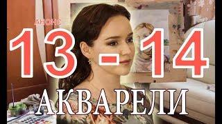 АКВАРЕЛИ сериал с 13-14 серию Анонс Содержание серий