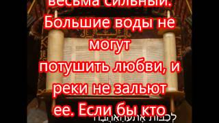 Песнь песней (8:6-7)