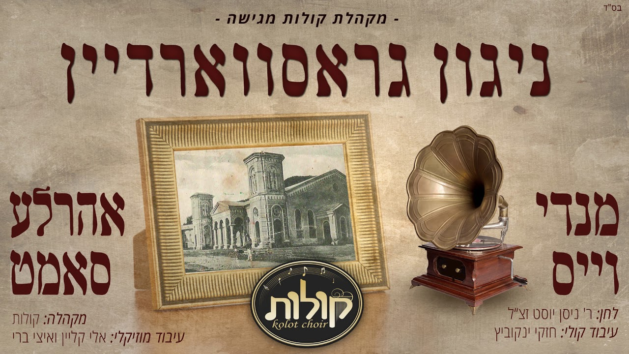 מקהלת קולות, מנדי וייס, אהר'לע סאמט - ניגון גראסווארדיין | Kolot Choir, Mendy Weiss, Arale Samet