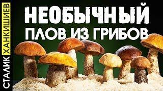 ПЛОВ С ГРИБАМИ / Сталик Ханкишиев Казан-Мангал