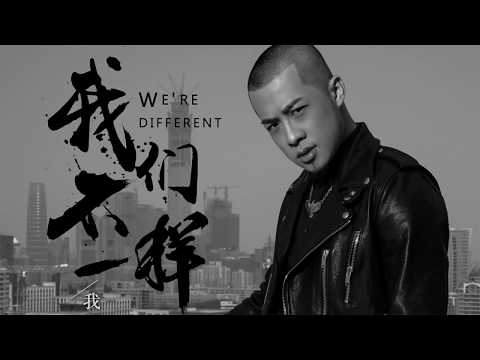 【HD】   We Are Different  -  ♫ Da Zhuang
