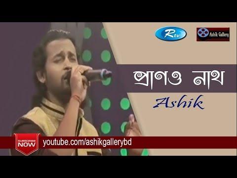 প্রাণও নাথ / আশিক I Prano Nath I Ashik I Bangla Song