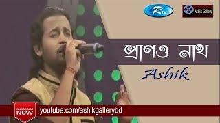 Prano Nath I প্রাণও নাথ I Ashik I Shah Abdul Karim I Bangla Folk Song