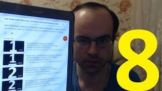 РЕАЛЬНЫЙ РАЗГОВОРНЫЙ АНГЛИЙСКИЙ ЯЗЫК С НУЛЯ УРОК 8 Изучение английского языка. Уроки