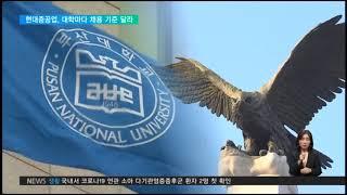 2020. 10. 05 토익 기준, 서울대 700·부산…