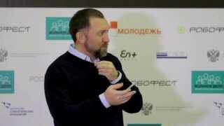 Лекция О.В. Дерипаски на фестивале РобоФест-2013