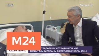 Смотреть видео Собянин навестил госпитализированных после пожара в
