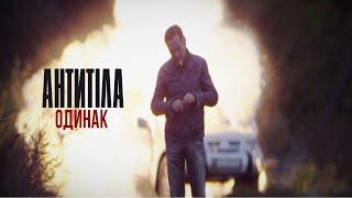 Антитіла - Одинак / Official Video