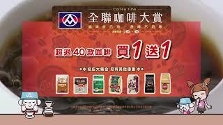 【主題廣告】咖啡大賞篇-2018全聯福利中心