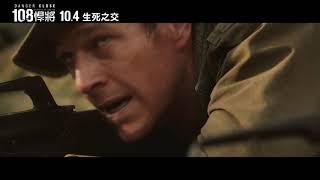 【108悍將】重現越戰最壯烈的經典戰役 10/4 生死之交