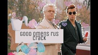 GOOD OMENS Благие знамения RUS CRACK