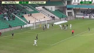 Гомель 0-0 Торпедо Мн. 15.04.2018
