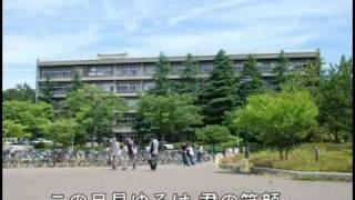 耳をすませば〜新潟大学イメージソング〜 /笹川美和 楽曲(C) Niigata University,APRILRECORDS PHOTO(C) Niigata University, NIIGATA VISITORS ...