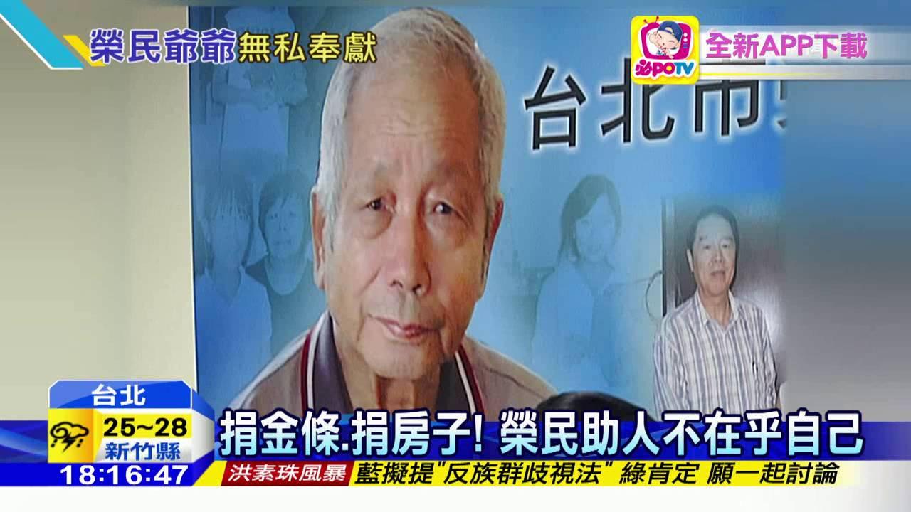 20160611中天新聞 老榮民為臺灣奉獻 受助者終生感激 - YouTube