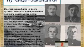 Вклад города Краснослободска в Великую отечественную войну