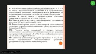 Обучение экспертов по дистанционной перепроверке ВПР