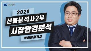 [인스TV] 2020 신용분석사 2부 시장환경분석