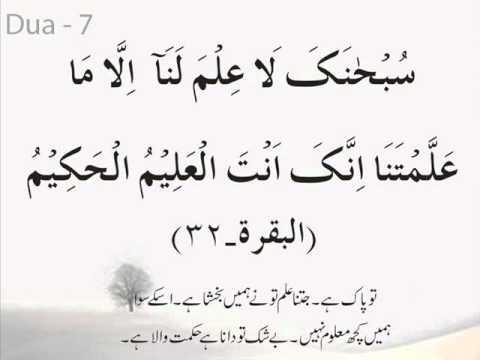 15 Quranic Dua with Translation (Urdu) wmv