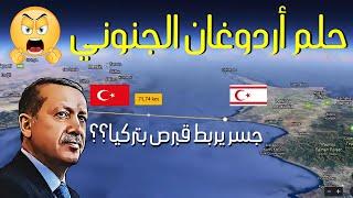 جسر يربط قبرص التركية بتركيا!! 🇹🇷 مشروع أشبه بالخيال 😲 هل سيستطيع أردوغان تحقيقه؟؟