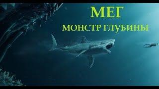 МЕГ: МОНСТР ГЛУБИНЫ. ТРЕЙЛЕР 2018 (ФАНТАСТИКА, БОЕВИК, УЖАСЫ)