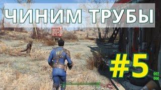 Fallout 4 Прохождение - Чиним трубы часть 5