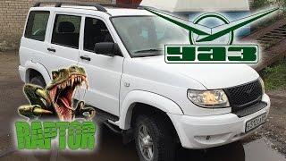 Полная покраска УАЗ Патриот в Raptor U-POL цвет белый