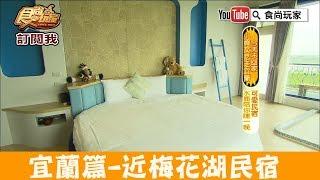 【宜蘭】近梅花湖「花鹿米渡假民宿」水鹿陪你睡一晚!食尚玩家