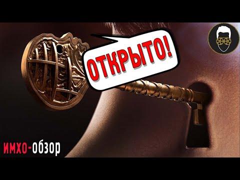 Ключи Локков - ИМХО-ОБЗОР
