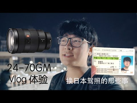 [Vlog]2470GM的vlog体验 换日本驾照的那些事