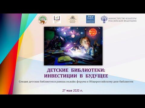 Секция детских библиотек «Детские библиотеки: инвестиции в будущее» 27 мая 14:30
