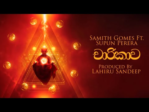 charikawa-(චාරිකාව)---samith-gomes-ft.-supun-perera-|-lahiru-sandeep-(lyric-video)