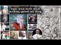 Bhimsi Thapliya ni vat | Lakhansi Gadhvi | Lok Katha | Lok Sahitya Mp3