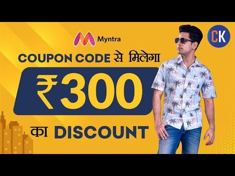 Myntra Coupon: How to Get Branded Clothes at Lowest Price | Myntra Coupon Codes 2021
