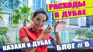 Расходы в Дубае на проживание семьей в месяц | Казахи в Дубае - 6