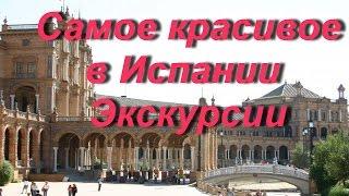 Самостоятельные путешествия  по Европе самостоятельные путешествия по миру Альгамбра Гранада Испания(Самостоятельные путешествия по Европе самостоятельные путешествия по миру Альгамбра Гранада Испания..., 2016-01-18T23:10:20.000Z)