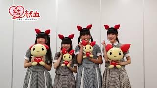 新潟の人気アイドルユニットRYUTistが、 献血推進キャンペーン「結・献...