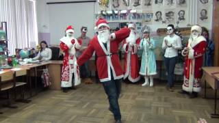 Танцы четырёх Дедов Морозов