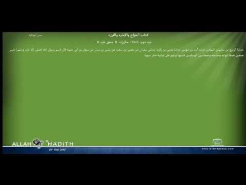 Sunan Abu Dawood Arabic سنن ابوداؤد 017 كتاب الخراج والإمارة والفىء