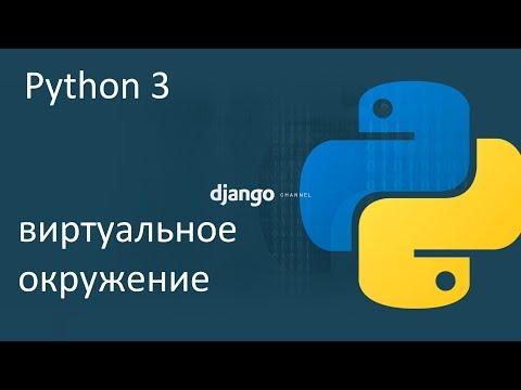 Уроки Python 3 -  виртуальное окружение и установщик пакетов Pip - #3